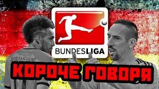 КОРОЧЕ ГОВОРЯ | Как немецкие клубы провели начало сезона