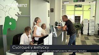 Випуск новин на ПравдаТут за 23.08.19 (13:30)