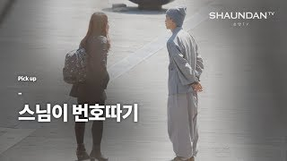 (In Korea) Monk Pick Up Girls 스님이 번호따기
