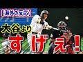【海外の反応】衝撃!!柳田の逆転サヨナラ弾!海外「大谷よりすげぇ!」日本最強バッターの超サヨナラ本塁打に米国人も仰天。侍ジャパン、日米野球で先勝。