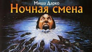 ТРЕШ ОБЗОР фильма НОЧНАЯ СМЕНА (крысиный хоррор)