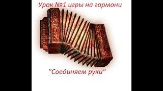 """Урок №1 по игре на гармони: """"Соединяем руки""""(Частушки + Циганочка)"""