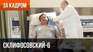 ▶️ Склифосовский 6 сезон (Склиф 6) - Выпуск 6 - За кадром