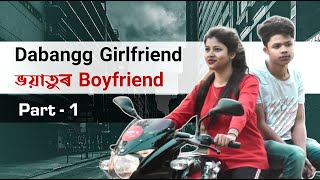 Dabangg Girlfriend, ভয়াতুৰ Boyfriend   PART 1   Eke Eke Dui   অসমীয়া Comedy