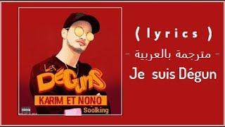 Soolking   Les Déguns Ft Karim Et Nono    (lyrics   مترجمة بالعربية)