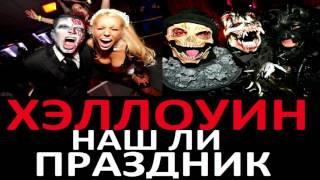 Наш ли праздник хэллоуин. ХЭЛЛОУИН - ПРАЗДНИК ИЛИ БЕСОВЩИНА?? Вся правда о хэллоуне 2016