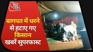 Hindi News Live: Baghpat में धरना दे रहे किसानों को हटाया गया I Khabaren Superfast I Jan 28, 2021