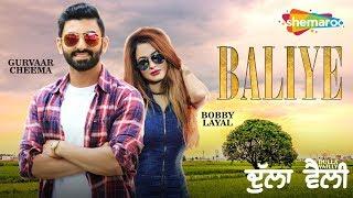 Baliye - Gurvar Cheema & Bobby Layal | Dulla Vailly | Release 4 Jan | Shemaroo Punjabi