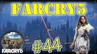 Пропавший без вести и Радиомолчание #44 - Far Cry 5