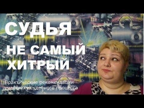 Подаём жалобу на судебный акт // РОДНОЙ РЕГИОН