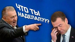 Жириновский РАЗНЁС Медведева и ВСЁ его правительство. Депутаты Госдумы молча слушали эту правду