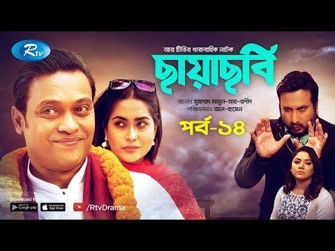 Chayachobi   ছায়াছবি   Ep 14   ft Anisur Rahman Milon & Momo   Bangla Comedy Natok 2020   Rtv Drama
