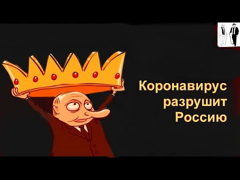 Коронавирус похоронит путинизм