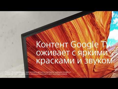 "Телевизор 55"" X81J Sony BRAVIA 4K Google TV 2021 видео 1"