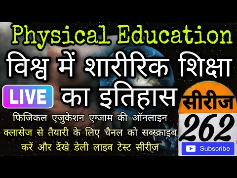 Physical Education Online Classes C शारीरिक शिक्षा World Physical Education History UP TGT PGT DSSS