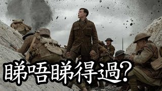 《1917:逆戰救兵》1917 睇唔睇得過? (2019) || 11月11日唔係光棍節