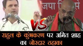 राहुल की कुंभकरण योजना पर अमित शाह ने ऐसे साधा निशाना, पत्रकार हँसते रहे