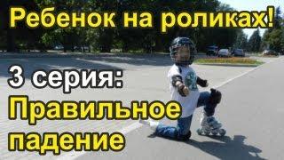 Катание ребенка на роликах. Как научится падать - видео онлайн