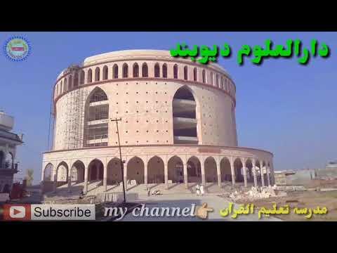 A ahle deoband tumhe kya laqab mile/madarsa talimul quran