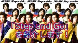 【特別紹介031】嵐の「Step and Go」を紹介!!!!!