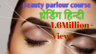 Threading Eyebrow (Beauty parlour course series) class-2