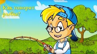 Профессор Почемушкин - Познавательный мультфильм для детей – Почему рыбы не разговаривают?