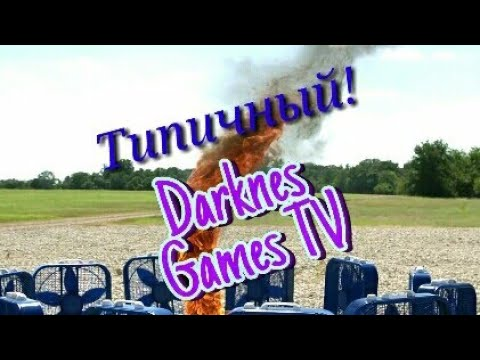 Типичный Darknes Games TV