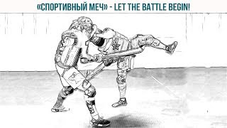 Спортивный меч  - Let the Battle begin!