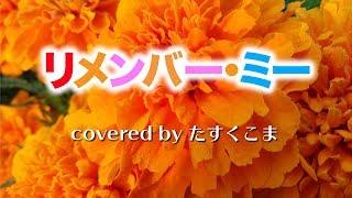 歌ってみたリメンバー・ミーエンドソングシシド・カフカfeat.東京スカパラダイスオーケストラうた:たすくこま