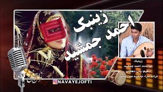 زینبک - احمد جمشید - بندری شاد - Zinabak - Ahmad Jamsheid - Bandari