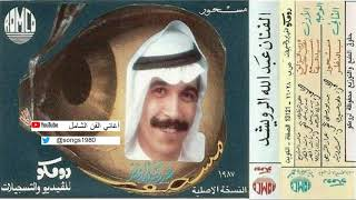 تحميل اغاني عبدالله الرويشد MP3