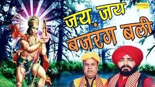 New Hanuman Bhajan   Jai Jai Bajrang Bali   Sukhjeet Singh   Murari Narang