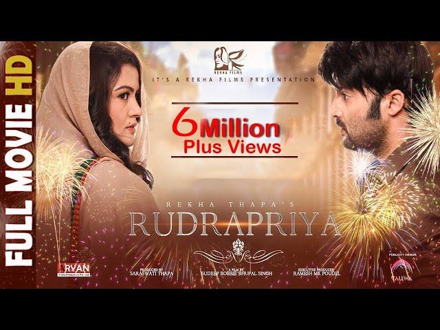 RUDRAPRIYA || New Nepali Movie-2017 | Rekha Thapa/Aryan Sigdel/Rajan Ishan