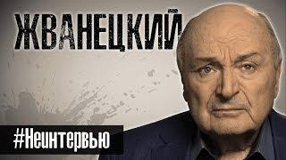 ЖВАНЕЦКИЙ. 20 Правил. #Неинтервью