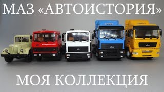 Грузовики МАЗ (1:43) - коллекция масштабных моделей от Автоистории   АИСТ