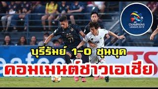 Comment ชาวเอเชียหลังบุรีรัมย์ ยูไนเต็ดชนะชุนบุค ฮุนไดมอเตอร์ส 1-0 ศึก ACL
