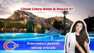 Лимак Лимра в Кемере - зеленый отель для любого туриста!