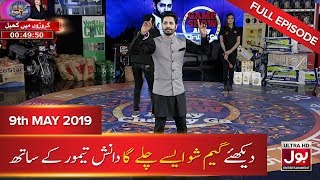 Game Show Aisay Chalay Ga with Danish Taimoor | 9th May 2019 | 3rd Ramzan Show | BOL Entertainment