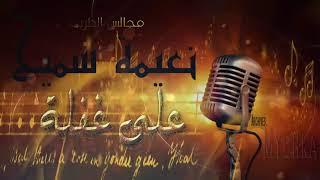 تحميل اغاني نعيمة سميح على غفلة ♫ Naima Samih MP3