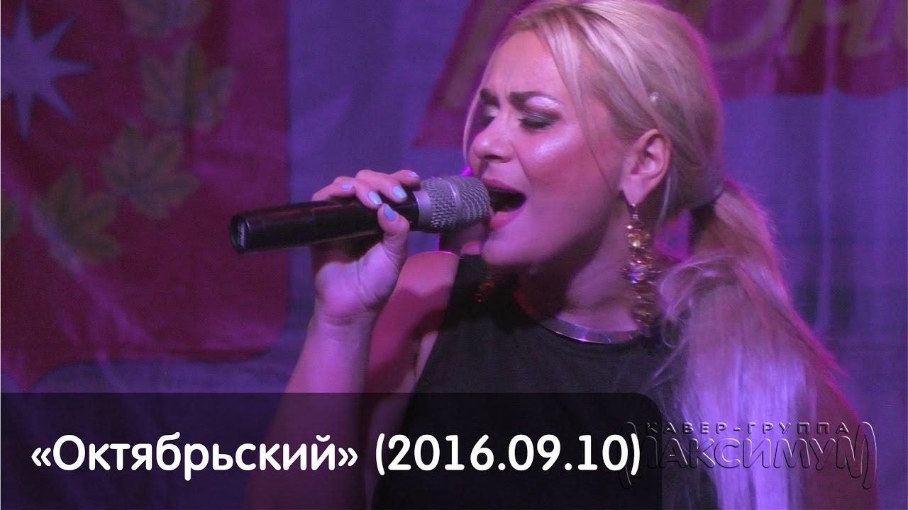 Оксана Пономарёва и кавер-группа «Максимум»