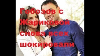 Гобозов с Жариковой снова всех шокировали. ДОМ-2, Новости, ТНТ