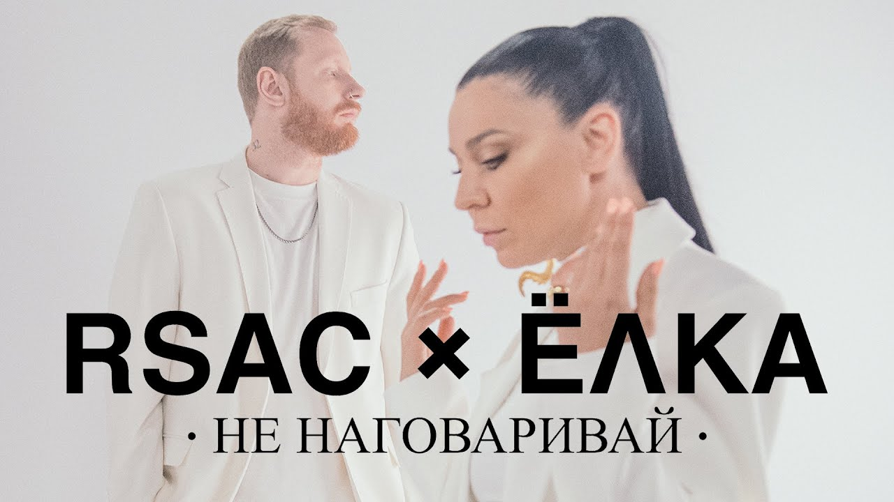 RSAC x Ёлка — Не наговаривай