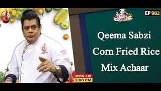 Qeema Sabzi, Corn Fried Rice And Mix Achaar Recipe | Aaj Ka Tarka | Chef Gulzar I Episode 982