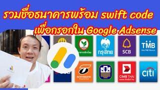 💸รวมรายชื่อธนาคารพร้อมSwift Code เพื่อกรอกลงในGoogle Adsense อดิศรชาแนล แนะแนวYouTube