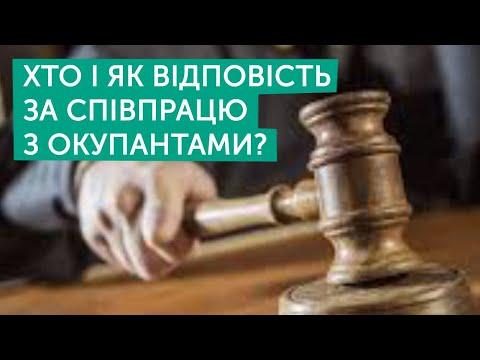 Перехідне правосуддя для Криму | Юлія Тищенко | Тема дня