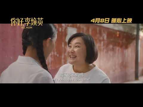 你好,李煥英電影海報
