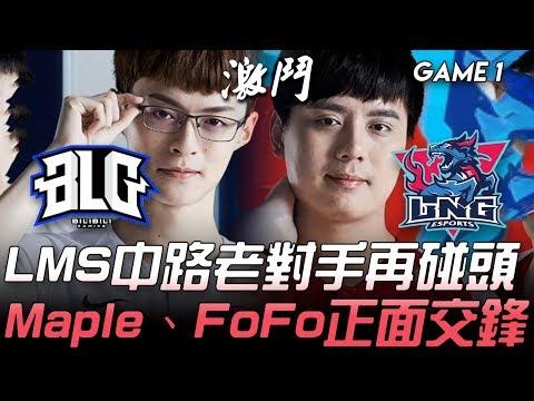 BLG vs LNG Maple vs FOFO 中路對決!