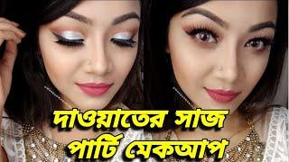 Silver Party Makeup ❤️ সিলভার গর্জিয়াস পার্টি মেকআপ লুক। বাংলা টিউটোরিয়াল। Wedding Guest Makeup