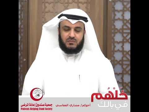 الشيخ مشاري العفاسي