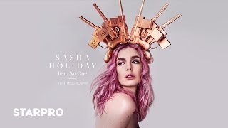 Sasha Holiday (feat. No One) - Тратишь время